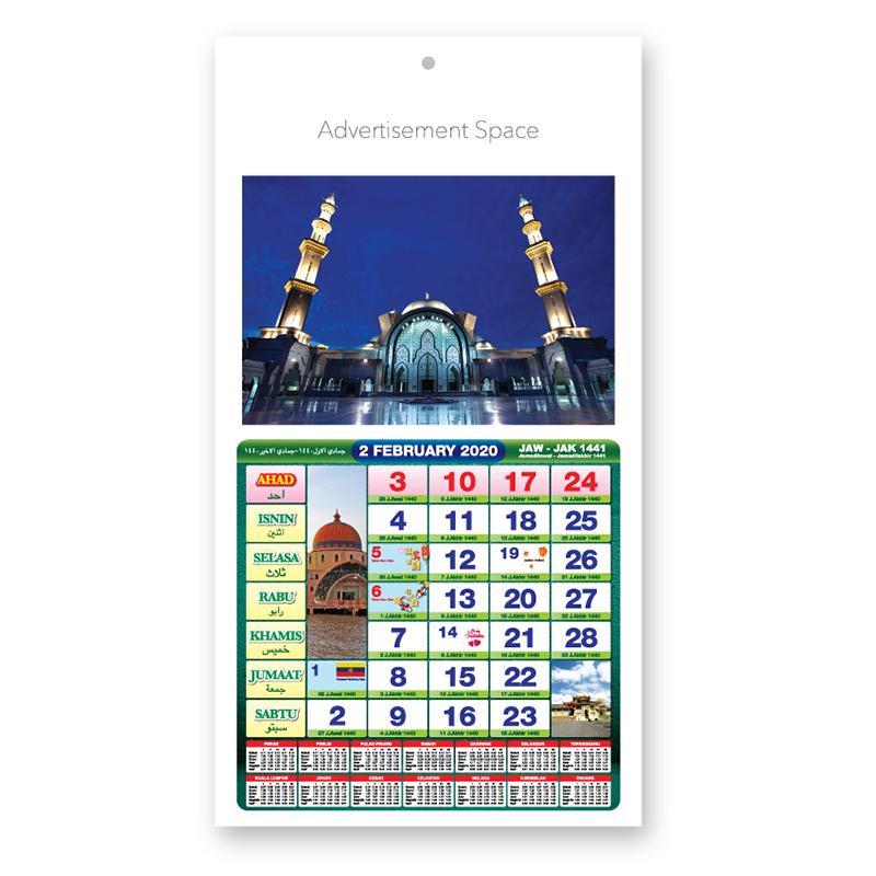 Wall Hanging Islamic Calendar HC5008