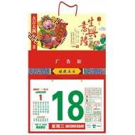 Chinese Auspicious Calendar